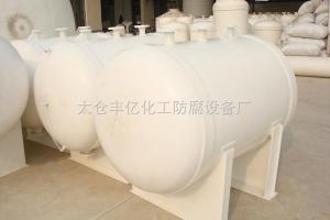 RPP-IPP卧式储罐