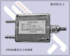 PTP503管道流體壓力傳感器