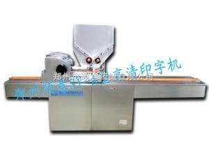 SY-A型小容量注射液高清印字機