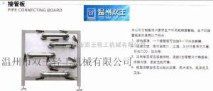 衛生級不銹鋼接管板