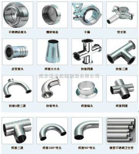 不锈钢活接头、螺纹堵盖、卡箍 、管支架、皮管接头、焊接大小头、快装四通、快装三通 、快装U型三通、快供应各种类型卫生管件