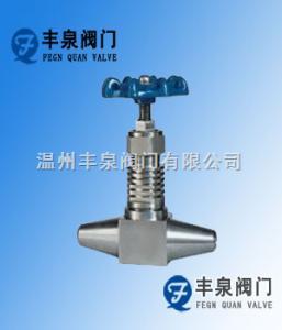 J61Y焊接針型閥