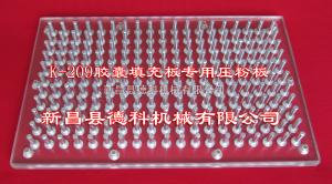K-209209孔膠囊填充板專用壓粉板、粉粉壓實板