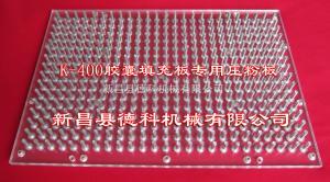 K-400浙江德科空心膠囊填充板專用壓粉板生產商