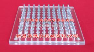 K-100空心膠囊填充板專用壓粉板