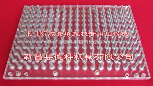 K-187膠囊充填板專用粉粉壓實板