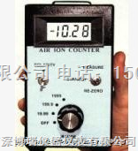 Ion Counter负离子测量仪Air Ion Counter/AIC1000/AIC2000