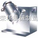 SH5实验室三维混合机