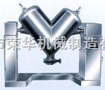 V180  V300V型混合機