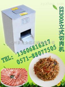 SZ300A温州鲜肉切丝机,切片机,全自动切肉机