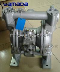 YAMADA,YAMADA泵,YAMADA山田气动隔膜泵-广州远兵
