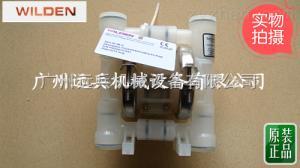 美国威尔顿WILDEN气动隔膜泵-广州远兵
