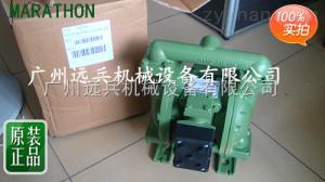 美國馬拉松MARATHON氣動隔膜泵-廣州遠兵