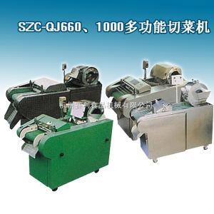SZC-QJ1000大型切菜機,切丁機,切菜機