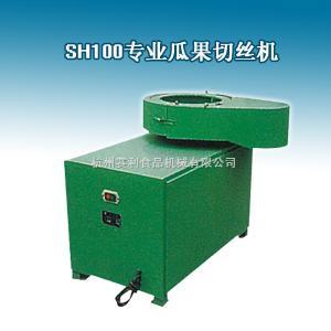 SH100切丝机,黄瓜切丝机,薯类切丝机
