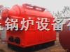 魯威蒸汽鍋爐
