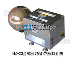 HZ-20臺式中藥水蜜丸機