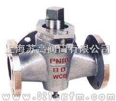 X44W-1.0C三通鑄鋼旋塞閥
