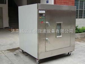 YH-50KWA供应粉状片状粒状微波干燥杀菌机