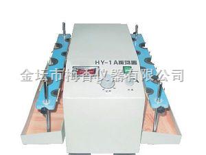 HY-1(ZD-1)垂直多用振蕩器