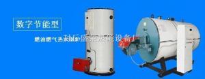 CWNS-85/70-YQ燃氣熱水鍋爐,燃油采暖鍋爐,燃氣洗浴鍋爐,燃油熱水鍋爐,燃氣采暖鍋爐