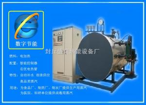 LDR-0.7電蒸汽鍋爐,電熱蒸汽鍋爐,電蒸汽爐