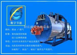 LHS-0.7-YQ燃油蒸汽鍋爐,燃氣蒸汽鍋爐,燃氣蒸汽爐