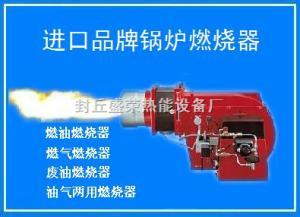 GS燃油燃燒器,燃氣燃燒器,廢油燃燒器,油氣兩用燃燒機