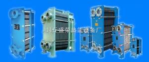BH板式换热器,热交换器,板式热交换器