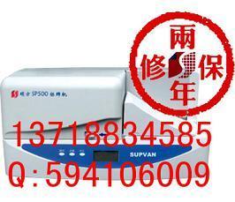 SP600標牌印字機