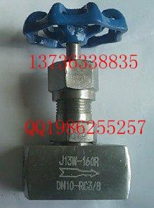 J13針型閥