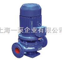 ISG65-100ISG 单级立式管道离心泵,清水泵