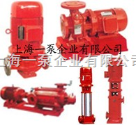 XBD-ISG(ISW)立式消防泵,卧式消防泵