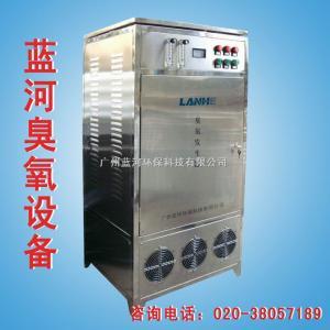 【臭氧发生器|臭氧空气消毒机|广州蓝河高品质臭氧消毒机生产厂家】