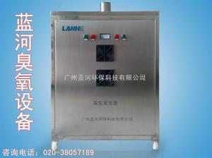【臭氧发生器价格|臭氧空气消毒机价格|臭氧机|广州蓝河制造】