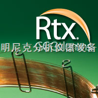 Rtx®-G27Rtx®-G27熔融石英毛細