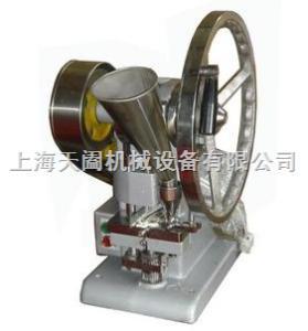 TDP-1.5TDP-1.5小型單沖壓片機