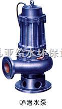 QWQW潛水泵