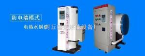 CLDZ-85/70賓館家庭用電熱水采暖鍋爐