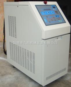 高溫水循環模溫機/導熱油模溫機/運油式加熱器/運水式加熱器