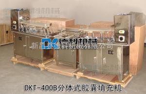 DKT-400B德科半自動膠囊填充價格、空心膠囊充填機批發