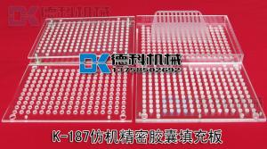K-187空心膠囊填充板