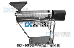 DKP-80分選、剔廢膠囊拋光機、空心膠囊磨光機