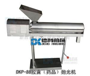 DKP-88半自動中小型膠囊拋光機、硬空心膠囊磨粉機