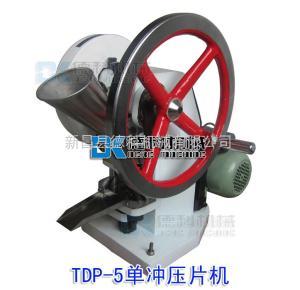 TDP-5小型單沖手搖壓片機,壓片機沖模