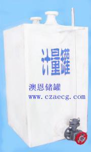 0.6-50立方聚乙烯計量罐