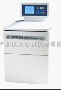 GL-12MS高速冷凍離心機