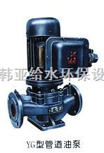 YG型系列防爆管道油泵