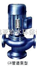 GWGW管道泵
