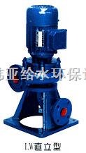 LWLW直立泵